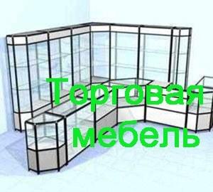Торговая мебель Дзержинск
