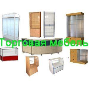Заказать торговую мебель в Дзержинске