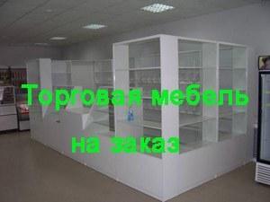 Торговая мебель в Дзержинске